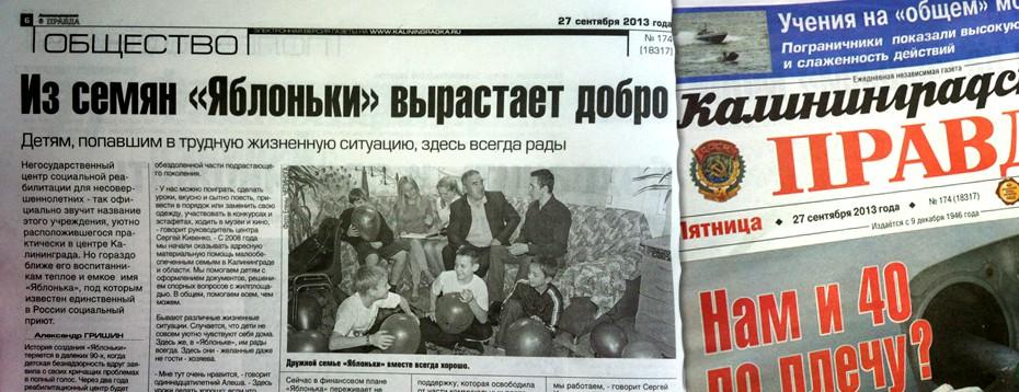 Из семян «Яблоньки» вырастает добро — «Калининградская правда» о Центре «Яблонька»
