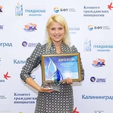 "Children's social center ""Yablonka"" project ""Mama – first word"" took part in the National Civic Initiative Award"