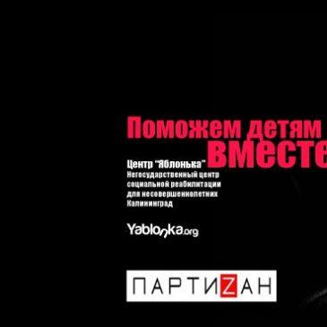 В «ПартиZане» собирают пожертвования для Центра «Яблонька», Калининград