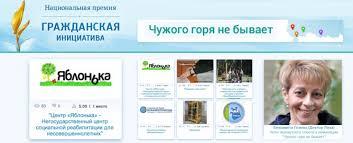 Детский Центр «Яблонька» — участник Национальной премии «Гражданская инициатива»