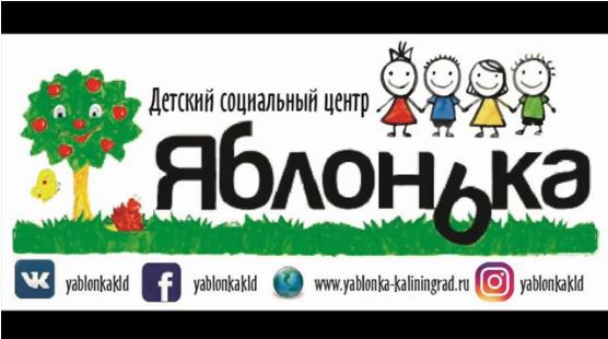 Не каждый осмелится признаться, что его семья бедная — «Адресная помощь» в Центре «Яблонька», Калининград